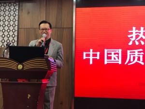 超過五百個質量人於20171209下午在上海見證中國質量研究院揭牌成立並為中國企業迎接新時代. 協會會長陳勤業有幸成為首任院長將為中國進入新時代而努力,