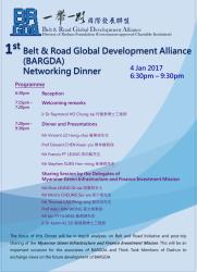 20170104獲國際博士後協會榮譽顧問何鐘泰博士工程師SBS JP SBStJ出席在香港會的「一帶一路」晚宴,獲益良多