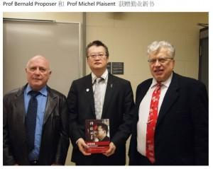Prof Bernald Proposer 和 Prof Michel Plaisent 获赠勤业新书