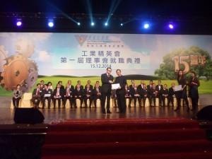 2014年12月15日本會會長陳勤業博士後在晚宴獲香港立法會主席曾鈺成頒發[工業精英會]首屆副會長委任狀