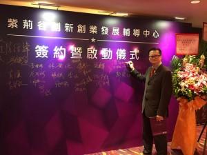 2016年4月25紫荊谷簽約暨儀式