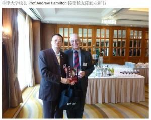 牛津大学校长Prof Andrew Hamilton 接受校友陈勤业新书